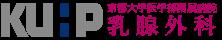 京都大学医学部附属病院乳腺外科